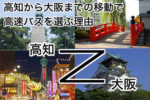 高知から大阪までの移動で高速バスを選ぶ理由