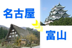 名古屋から富山へ行く、高速バス徹底比較!