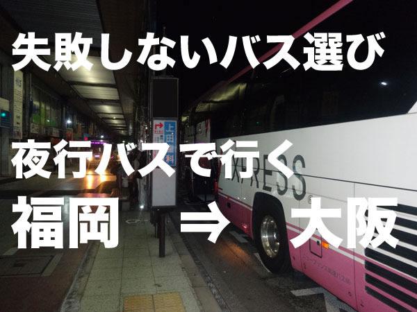 失敗しないバス選び!「福岡から大阪」の夜行バス総まとめ!