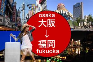 大阪~福岡までの夜行バスが一目でわかる!検討中の方必読!