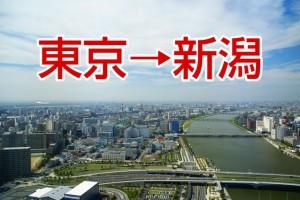 もう迷わない!東京から新潟に行く高速バス予約完全ガイド