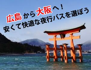 広島から大阪へ!安くて快適な夜行バスを選ぼう