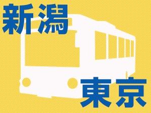 もう迷わない!新潟から東京に行く高速バス予約完全ガイド