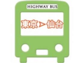 時間帯別にみる最安値!東京発仙台行き高速バスの選び方