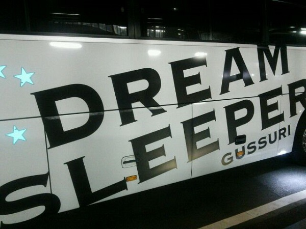 最高級バス『ドリームスリーパー』乗車体験記 ~本当に夢心地なの?~