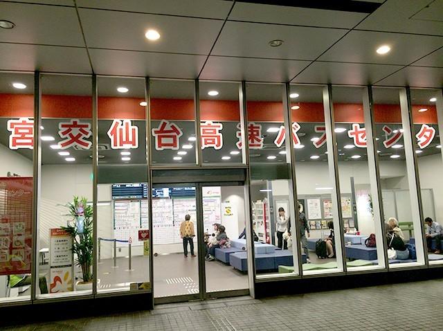 これで迷いなし!「宮交仙台高速バスセンター」アクセスガイド