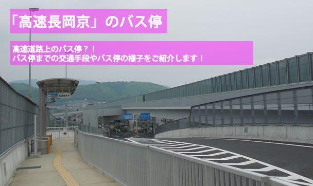 「高速長岡京」バス停への行き方!※写真付※西山天王山駅から直結でとっても便利。