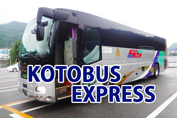 関東から四国へ行くならコレ!コトバスエクスプレス乗車体験記
