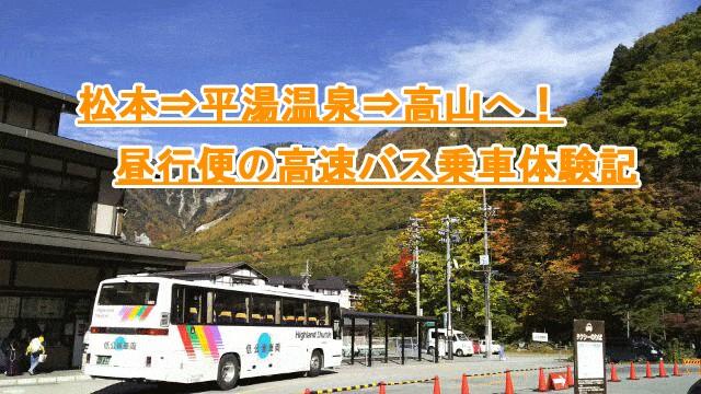 松本⇒平湯温泉⇒高山へ!昼行便の高速バス乗車体験記