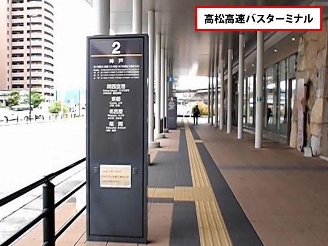 これを見ればわかる!高松高速バスターミナルのアクセスと周辺設備・駐車場のご紹介!