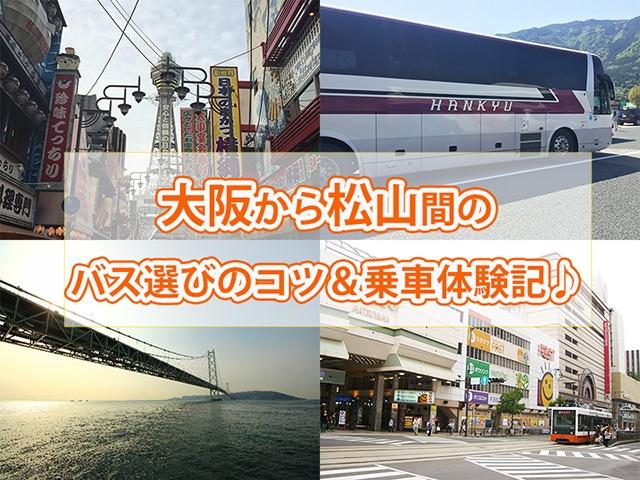 大阪から松山間のバス選びのコツ&乗車体験記♪