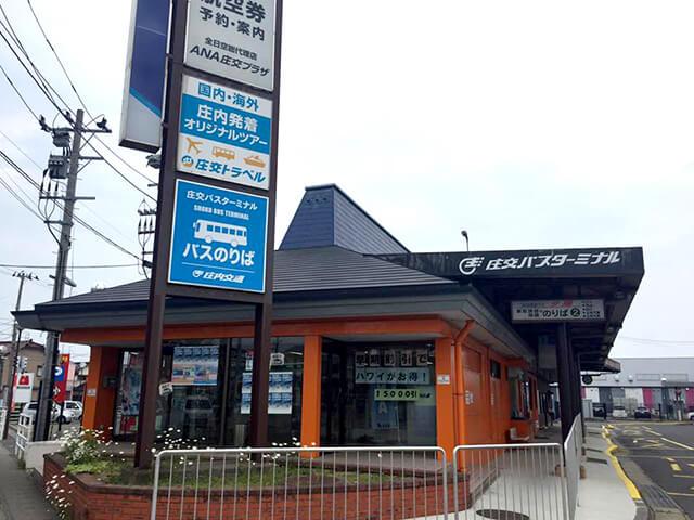酒田庄交バスターミナルまでのアクセス、周辺状況のご紹介!