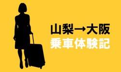 ※運行終了※山梨~大阪の夜行バス「WILLER EXPRESS」に乗ってみた