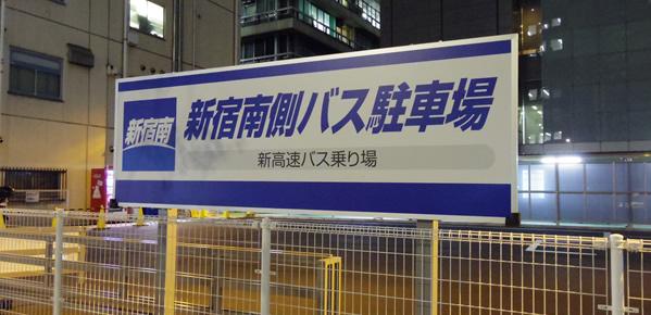 ※閉業※これさえ見れば迷わない!新宿南側バス駐車場への行き方教えます
