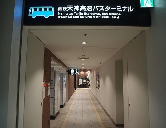 新しくなった!西鉄天神高速バスターミナルでの乗車・アクセス・施設のご紹介!!