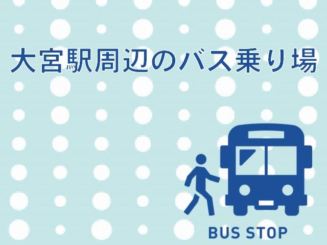 大宮駅の高速バス乗り場まとめ