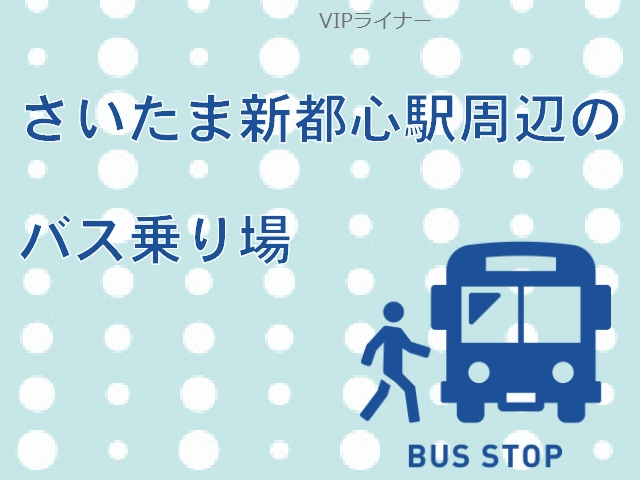 さいたま新都心駅周辺のバス乗り場までのアクセスと利用高速バスをわかりやすく解説★