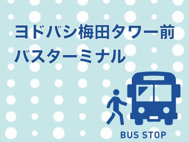 LINKS 梅田のなかにあるバス乗り場(ヨドバシ梅田タワー前バスターミナル)までのアクセスを写真付きで解説★