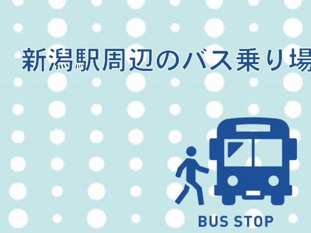 新潟駅周辺の高速バス乗り場まとめ