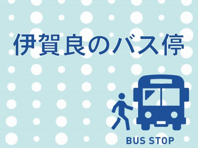 伊賀良(いがら)の高速バス乗り場について、場所や発着するバス情報をご案内