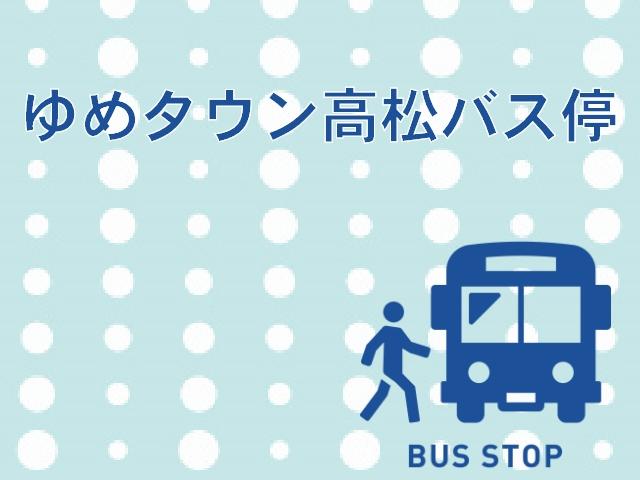 ゆめタウン高松バス停までのアクセスと利用高速バスをわかりやすく解説★