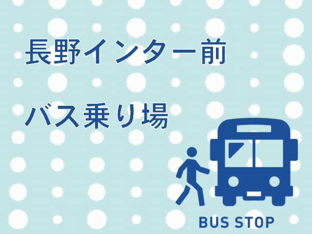 長野インター前バス乗り場までのアクセスと利用高速バスをわかりやすく解説★