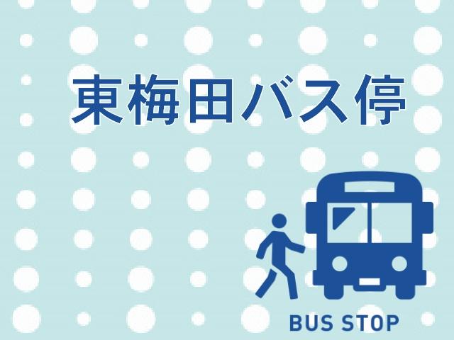 東梅田のバス停まで実際に歩いてみた!!