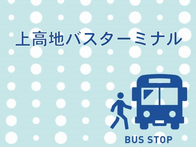 上高地バスターミナルまでのアクセスと利用高速バスをわかりやすく解説★