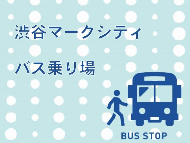 渋谷マークシティバス乗り場までのアクセスと利用高速バスをわかりやすく解説★