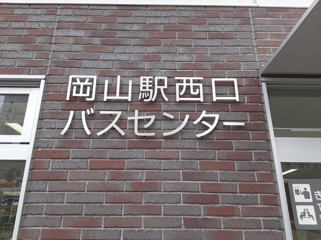 JR岡山駅の高速バス乗り場をわかりやすく解説★