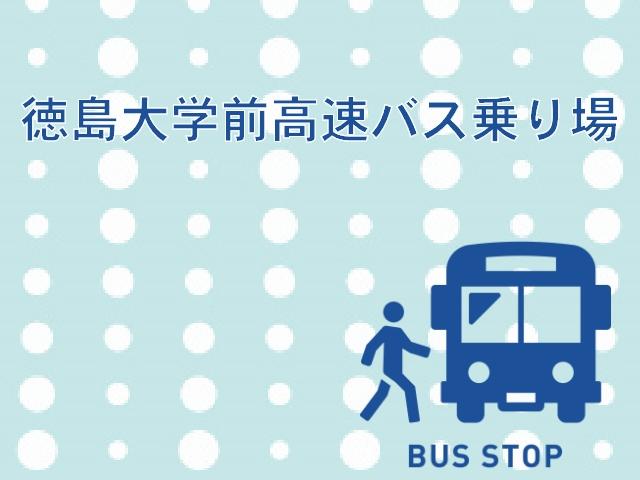 徳島大学前高速バス乗り場の場所と利用高速バスをわかりやすく解説★