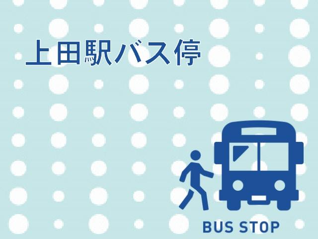 上田駅バス停までのアクセスと利用高速バスをわかりやすく解説★