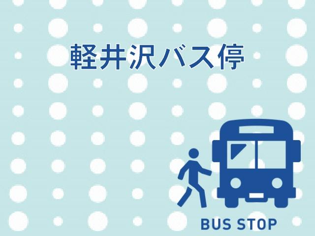 軽井沢バス停までのアクセスと利用高速バスをわかりやすく解説★