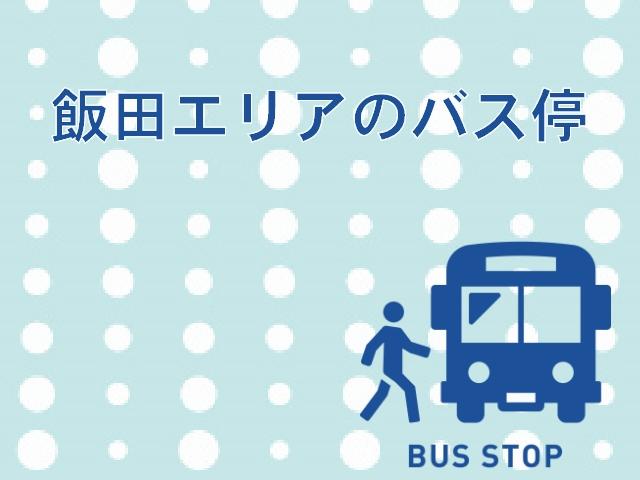 飯田エリアのバス乗り場はどこ?!まとめて行き方ご紹介★