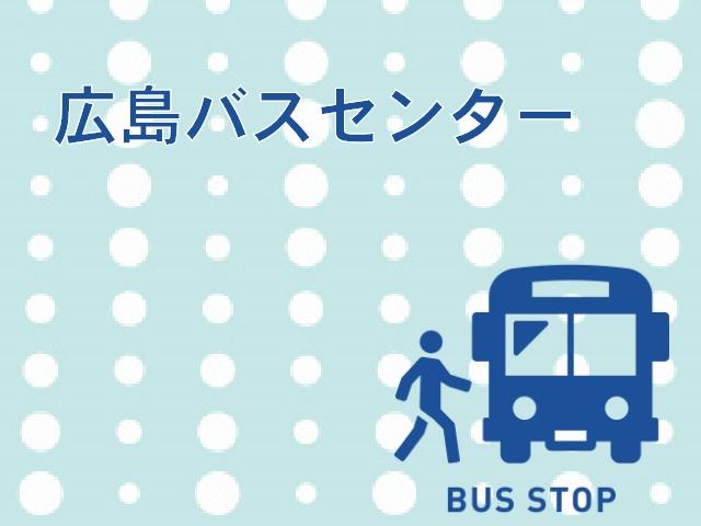 広島バスセンターまでのアクセスと利用高速バスをわかりやすく解説★